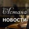 Новости Астаны | Astana Life