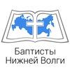 Баптисты Нижней Волги