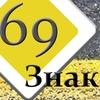 Купить Дорожные знаки.Установка дорожных знаков.