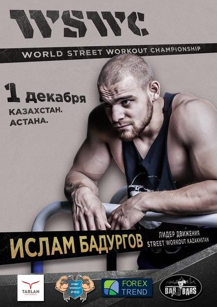 ��������� ���� �� STREET WORKOUT 2014
