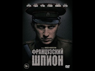 Французский шпион 2014 -- Новый русский фильм