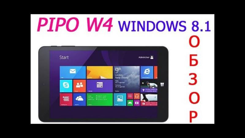 (RU) PIPO W4  4 CORE Windows 8.1  Обзор планшета