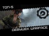 Warface: ТОП-5 Девушек #2