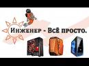 Игровые ПК Компьютерный оргазм - Gaming PC #5