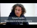 Останнє інтерв'ю Скрябіна у Кременчуці (повна версія) - Громадське.Кременчук