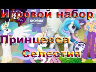 Мой маленький пони Девушки Эквестрии игровой набор принцесса и директор Селестия equestria girls