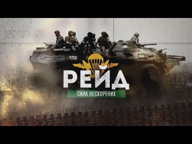 Рейд. Сила непокоренных — документальный фильм про украинских десантников » Freewka.com - Смотреть онлайн в хорощем качестве