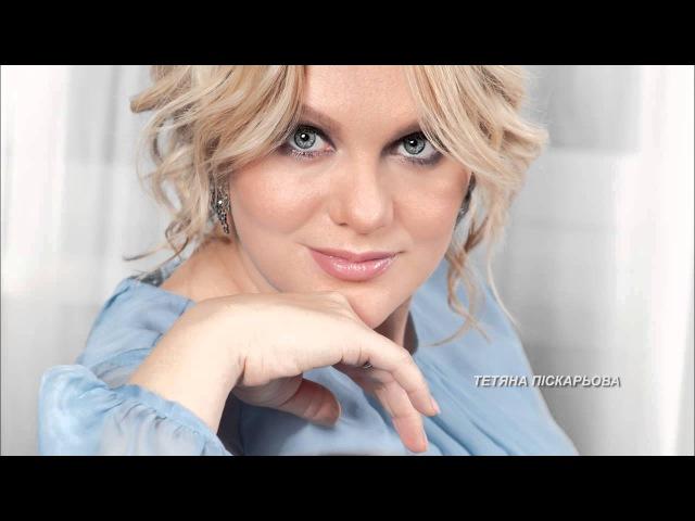 Тетяна Піскарьова - Обними меня (з циклу Музичні листи на війну)