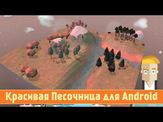 Toca Nature - красивая песочница для Android - обзор от Game Plan toca nature - rhfcbdfz gtcjxybwf lkz android - j,pjh jn game p