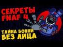 Five Nights At Freddy's 4 ТАЙНА БОННИ БЕЗ ЛИЦА