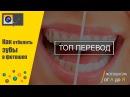 0\ОБРАБОТКА В Ps - Как отбелить зубы в фотошоп?\\ти98