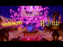 Aladdin - Una Bacanal Genial (Hermoti ft. HDub)