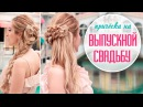 Праздничная причёска на свадьбу, выпускной ❤ Самой себе, на средние/длинные волосы