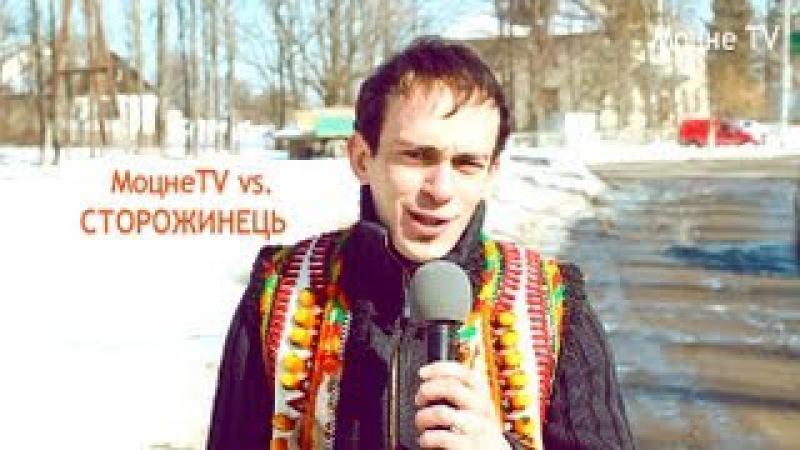 МоцнеTV vs. СТОРОЖИНЕЦЬ