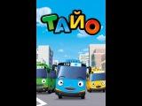 Мультфильм Приключения Тайо 14 серия — Роги икает смотреть онлайн бесплатно в хорошем качестве