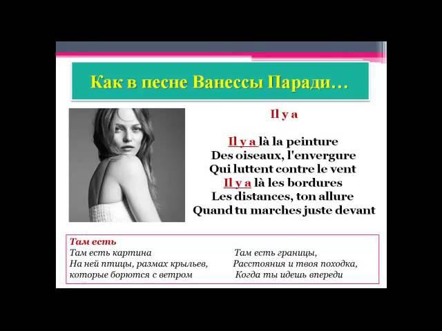 Французский язык. Уроки французского 16: Обороты c'est , ce sont и il y a