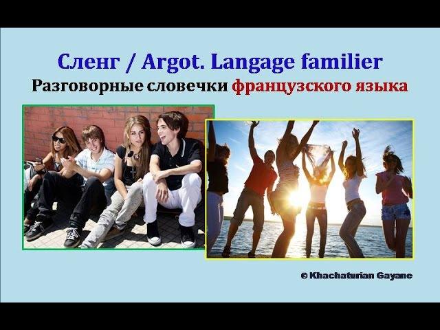 Урок 87: Разговорный французский. Сленг / Argot. Langage familier