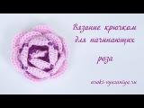 Вязание крючком для начинающих  Как связать розу крючком