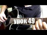 Apologize - One Republic Гитара Урок (49)