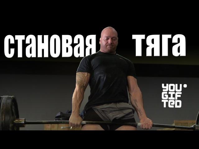 Пауэрлифтинг Становая тяга Тревор Джаффи