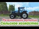 Сельское хозяйство.Развивающий мультик для детей.Рабочие машины-Трактор,Комбай...