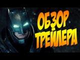 Обзор трейлера. Бэтмен против Супермена / Batman v Superman - трейлер #1 [by Кисимяка]