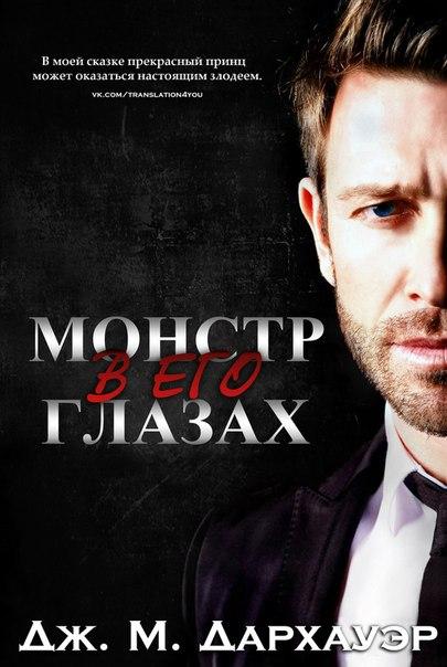 Дж. М. Дархауэр «Монстр в его глазах»