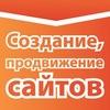 Создание, продвижение сайтов в Тольятти