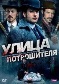 Улица потрошителя / Ripper Street (Сериал 2012-2015)