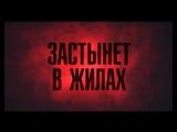 ВИСЕЛИЦА - ТВ-спот №3
