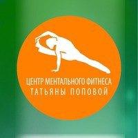 Логотип Йога в Туле. Центр Ментального Фитнеса
