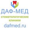 Стоматологические клиники ДАФ-МЕД