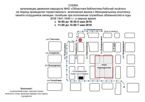 Схема движения автобуса №43