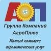 "ООО ""Группа Компаний АгроПлюс"""