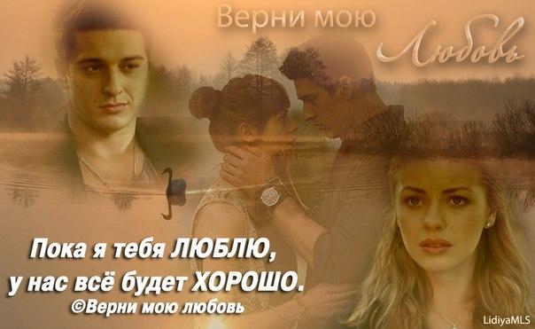«Верни Мою Любовь.15 Серия» — 2016