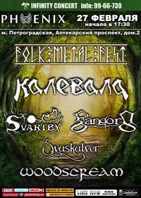 27.02 - FOLK METAL FEST - PHOENIX (С-Пб)