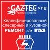 Gaztec - ремонт и запчасти ГАЗ|УАЗ|Газель|Валдай