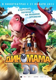 �������� 3D / Dino Time (2012)