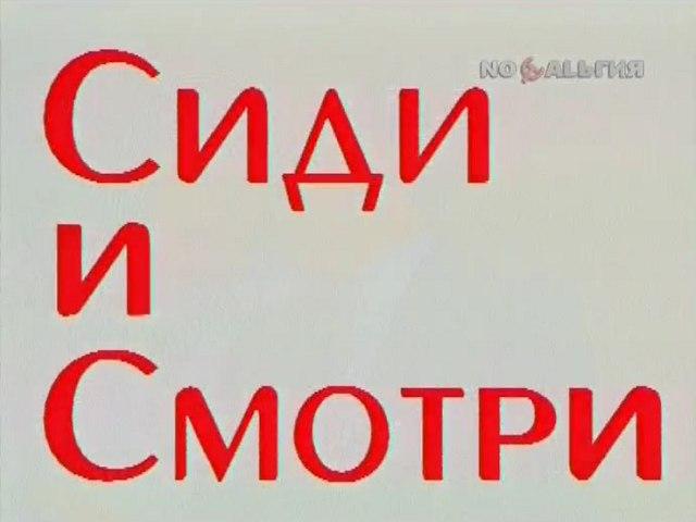 Сиди и смотри (РТР, 199?) Русские фигуристы
