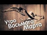 Утро Восьмого Марта - Александр Бэрри