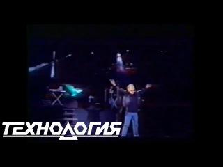 Группа «Технология» - Сегодня ночью (1993 г.)