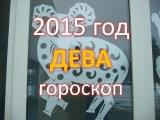 гороскоп  дева  2015   гороскоп. астрологический прогноз для знака  дева  на 2015
