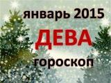 гороскоп  дева  январь 2015   гороскоп. астрологический прогноз для знака  дева  на январь 2015