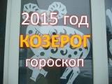 гороскоп  козерог  2015   гороскоп. астрологический прогноз для знака  козерог  на 2015