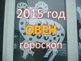 гороскоп  овен  2015   гороскоп. астрологический прогноз для знака  овен  на 2015