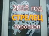 гороскоп  стрелец  2015   гороскоп. астрологический прогноз для знака  стрелец  на 2015