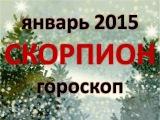 гороскоп  скорпион  январь 2015   гороскоп. астрологический прогноз для знака  скорпион
