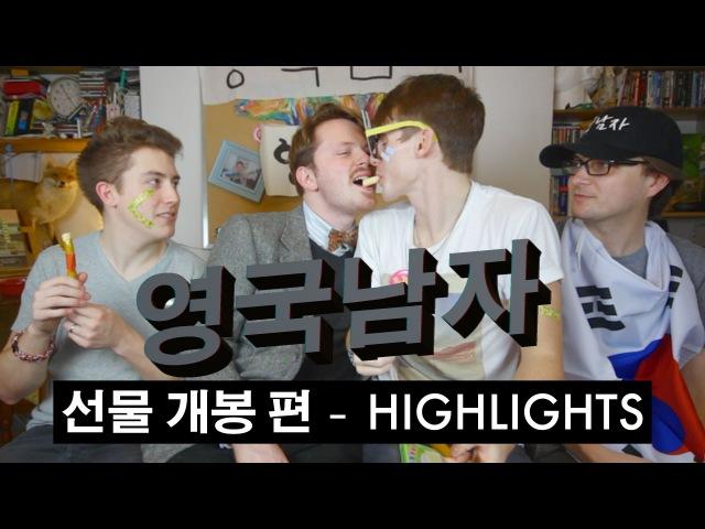 한국 과자 처음 먹어본 영국남자들!! (선물개봉편)