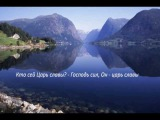 Слово Божье - Псалом 22,23  Господь - Пастырь мой!