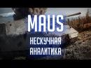 MAUS Нескучная аналитика Железный Капут DRZJ Edition